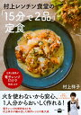 村上レンチン食堂の「15分で2品」定食 (講談社のお料理BOOK) [ 村上 祥子 ]