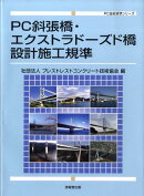 PC斜張橋・エクストラドーズド橋設計施工規準