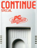 CONTINUE SPECIAL PCエンジン