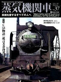 蒸気機関車EX(Vol.37) 特集:C53物語 証言とそのディテール (イカロスMOOK j train特別編集)