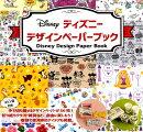 ディズニーデザインペーパーブック