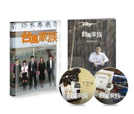 台風家族 豪華版Blu-ray【Blu-ray】 [ 草なぎ剛 ]