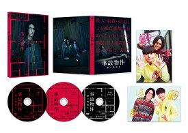 事故物件 恐い間取り 豪華版(初回限定生産)【Blu-ray】 [ MEGUMI ]