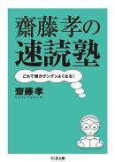 齋藤孝の速読塾