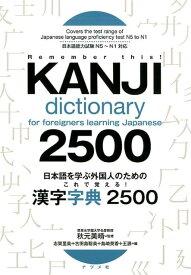 日本語を学ぶ外国人のための これで覚える! 漢字字典2500 [ 秋元美晴 ]