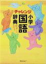 チャレンジ小学国語辞典 第六版 コンパクト版 [ 湊吉正 ]