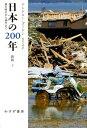 日本の200年(下)新版 徳川時代から現代まで [ アンドルー・ゴードン ]