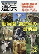 生物の科学遺伝(Vol.75 No.2(202)