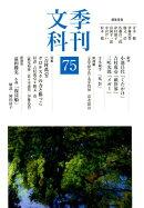 季刊文科(第75号)