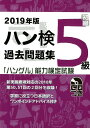ハン検過去問題集5級(2019年版) 「ハングル」能力検定試験 CDつき [ ハングル能力検定協会 ]