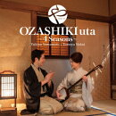OZASHIKIuta〜4Seasons〜