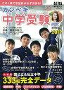 カンペキ中学受験(2019) (AERA進学BOOK) [ 朝日新聞出版 ]