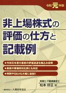 非上場株式の評価の仕方と記載例(令和元年版)