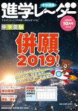 中学受験進学レーダー(2018年10月号 vol.6) 中学受験併願2019!