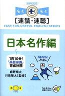 1日10分!「英語回路」育成計画(日本名作編)