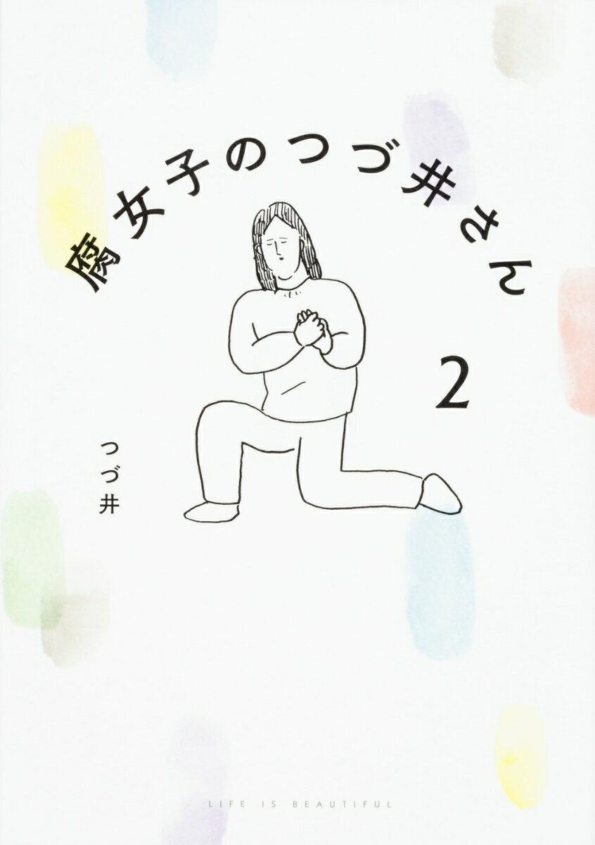 腐女子のつづ井さん2 [ つづ井 ]