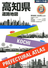 高知県道路地図4版 (県別マップル)