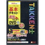 DVD>わかって合格る宅建士基本テキスト準拠講義速攻マスターDVD(2020年度版) (<DVD> [わかって合格る宅建士シリーズ])