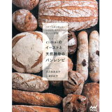 cimaiのイーストと天然酵母のパンレシピ