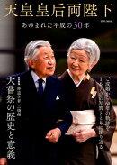 天皇皇后両陛下 あゆまれた平成の30年