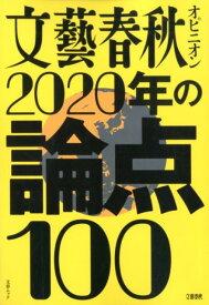 文藝春秋オピニオン2020年の論点100 (文春ムック)