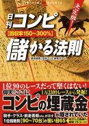 決定版!日刊コンピ【回収率150〜300%】儲かる法則
