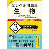 大学入試全レベル問題集生物(3)新装版 私大標準・国公立大レベル