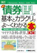 最新債券の基本とカラクリがよ〜くわかる本第3版