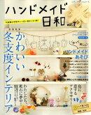 ハンドメイド日和(vol.7)