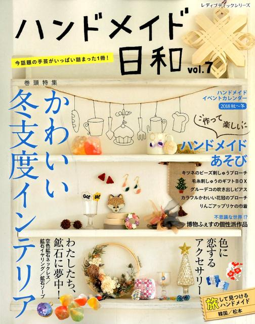 ハンドメイド日和(vol.7) 今話題の手芸がいっぱい詰まった1冊! 巻頭特集:かわいい冬支度インテリア (レディブティックシリーズ)
