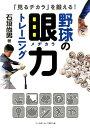 野球の眼力トレーニング [ 石垣尚男 ]