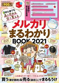 【厚さ測定定規付き】メルカリまるわかりBOOK 2021 (別冊エッセ)