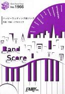 バンドスコアピース1966 ハッピーウェディング前ソング  by ヤバイTシャツ屋さん 〜5th single「パイナップル…