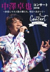 中澤卓也コンサート2018 ~赤坂にサカス歌の華たち、明日へ向かって~ [ 中澤卓也 ]