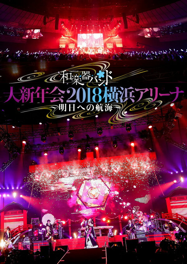和楽器バンド 大新年会2018 横浜アリーナ 〜明日への航海〜(スマプラ対応) [ 和楽器バンド ]