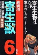 寄生獣完全版(6)
