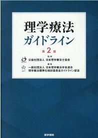 理学療法ガイドライン 第2版 [ 公益社団法人 日本理学療法士協会 ]