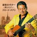 哀愁のギター 〜愛のメロディ〜