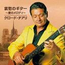 哀愁のギター 〜愛のメロディ〜 [ クロード・チアリ ]