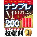 ナンプレMEISTER200超難問(1)