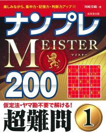 ナンプレMEISTER200 超難問(1) [ 川崎 芳織 ]