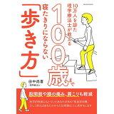 10万人を診た理学療法士が教える100歳まで寝たきりにならない「歩き方」 (SAKURA MOOK)