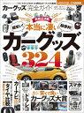 カーグッズ完全ガイド 本当に凄いカーグッズ324 (100%ムックシリーズ 完全ガイドシリーズ 176)