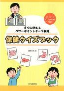 保健クイズブック