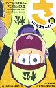 TVアニメおそ松さんアニメコミックス 5 (マーガレットコミックス) [ 赤塚 不二夫 ]