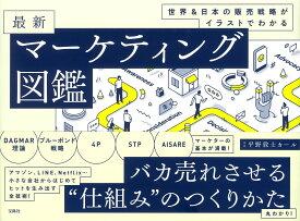 世界&日本の販売戦略がイラストでわかる 最新マーケティング図鑑 [ 平野 敦士 カール ]