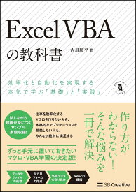 Excel VBAの教科書 [ 古川 順平 ]