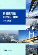 鋼構造架設設計施工指針(2012年版)