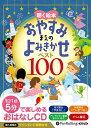 聴く絵本おやすみまえのよみきかせベスト100 (<CD>) [ でじじ ]