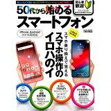 50代から始めるスマートフォン (EIWA MOOK らくらく講座 326)